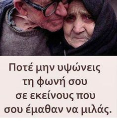 Greek quotes Never raise your voice to the ones who taught you how to speak. Big Words, Clever Quotes, Greek Quotes, Poems, Wisdom, Teaching, Thoughts, Sayings, Life