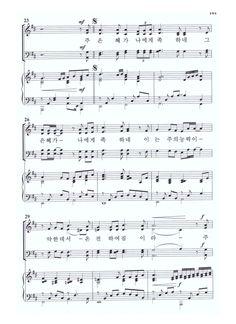 주 은혜가 나에게 족하네 Sheet Music, Design, Music Sheets