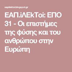EAΠ.iΛΕkΤoi: ΕΠΟ 31 - Οι επιστήμες της φύσης και του ανθρώπου στην Ευρώπη