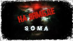 SOMA ☛ На Лямбде ☛ #2