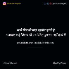 सच्चे मित्र की मात्र पहचान इतनी है  #HindiShayari #AnkahiShayari #FeelTheWords #2LineShayari #Shayari