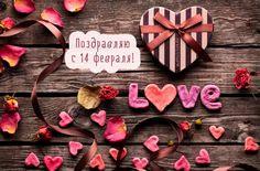 поздравляю с 14 февраля