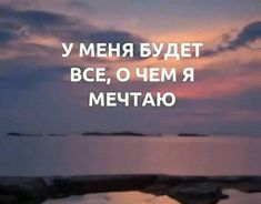 Серьёзно. Bible Quotes, Motivational Quotes, Bullet Journal Lists, Life Motivation, Self Development, The Funny, Slogan, Quotations, Real Life