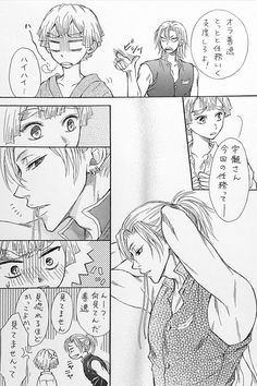 我妻善逸   宇髄天元   宇善 All Anime, Manga Anime, Anime Boys, Usui, Demon Hunter, Shounen Ai, Doujinshi, Boku No Hero Academia, Beautiful Images