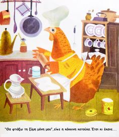 "mikapanteleon-PawakomastoNhpiagwgeio: ΚΑΙΡΟΣ ΓΙΑ ΠΑΡΑΜΥΘΙΑ:""Η κόκκινη κοτούλα"" Weekend In Los Angeles, Learn Greek, Little Red Hen, Lazy Cat, Make It Work, Preschool Activities, Childrens Books, Illustrators, Art For Kids"