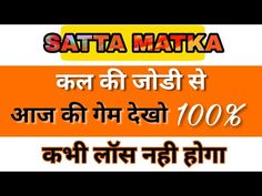 YouTube Kalyan Tips, Winning Lottery Numbers, Lottery Games, Girls Phone Numbers, Close Today, Today Tips, Youtube I, Free Games, Helping People