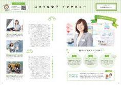 【制作実績】SUZUKI(スズキ)様/女子学生向け新卒採用パンフレット | ビットセンス