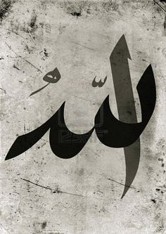 Beautifully written word Allah in Arabic calligraphy with ornamental frame on grunge background Stock Photo