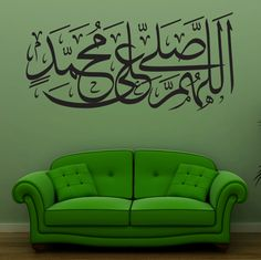 Islamic Sholawat. Wall Sticker. Islamic Calligraphy wall sticker wall art decal available in various sizes, colours and finishes making it ideal to apply to any wall, vehicle or smooth surface. It's removable, leaving no damage to paintwork, and it's non-toxic, making it safe, It's easy to clean, and once applied looks like its painted on. http://walliv.com/an-arabic-calligraphy-of-islamic-sholawat-supplication-wall-sticker-wall-art-decal