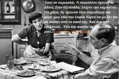 Actor Studio, Greek Quotes, Funny Quotes, Humor Quotes, Old Movies, Comedy, Cinema, Jokes, Actors