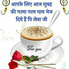 2019 Good Morning Images With Quotes In Hindi Shayari Photo Good Morning Babe Quotes, Latest Good Morning Images, Hindi Good Morning Quotes, Good Morning Photos, Good Morning Flowers, Good Morning Messages, Shayari Photo, Shiva Statue, Good Morning Inspirational Quotes