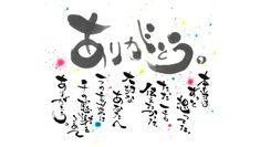 たいせつなあなたへの記事。看護師さんのお仕事や転職に関する情報サイトです。医療機関だけでなく福祉施設や一般企業に転職するための情報を分かりやすく解説しています。 Kanji Characters, Encouragement Quotes, Happy Birthday, Inspirational Quotes, Messages, Words, Drawings Of Cats, Happy Brithday, Life Coach Quotes