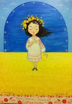Боже, бережи Україну! Автор Катя Дуднік