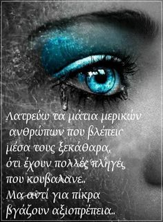 Pictures With Meaning, Greek Quotes, Love Words, Sick, Meant To Be, Poetry, Wisdom, Let It Be, Feelings