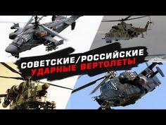 Советские/Российские ударные вертолеты • Soviet/Russian attack helicopters - YouTube