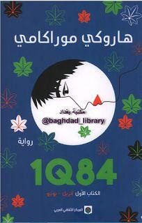 رواية 1Q84 تأليف هاروكي موراكامي pdf http://www.all2books.com/2017/02/Download-the-book-a-novel-1q84-pdf.html