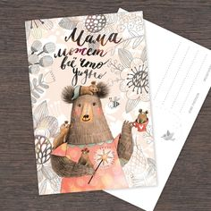 Мама может все что угодно - открытка
