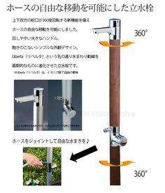 【立水栓】 リベルタⅡ(蛇口は360度回転可能)ブラック・シルバー | セキスイデザインワークス WEB SHOP