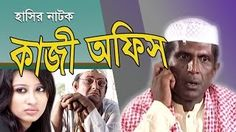 Bangla Natok Comedy - কাজী অফিস Kazi Office Bengali Natok 2015 HD