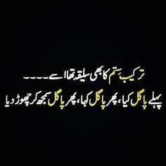 Wahhhhhhh Jokes Quotes, Urdu Quotes, Poetry Quotes, Quotations, Qoutes, Urdu Poetry Romantic, Love Poetry Urdu, Deep Words, True Words