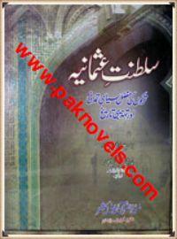 169 Best Urdu Books images in 2012 | Urdu novels, Best romance
