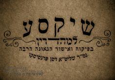 A 'Shikse' Kosher Stamp by hebrew-tattoos.com