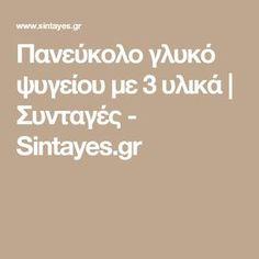 Πανεύκολο γλυκό ψυγείου με 3 υλικά | Συνταγές - Sintayes.gr
