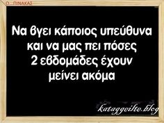 Greek Quotes, Out Loud, Real Life, Laughter, Funny Quotes, Jokes, Cards Against Humanity, Humor, Humour