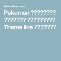 Pokemon โซดาบ๊อป ธีมไลน์ ดาวน์โหลด Theme line ธีมไลน์
