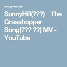 SunnyHill(써니힐) _ The Grasshopper Song(베짱이 찬가) MV - YouTube