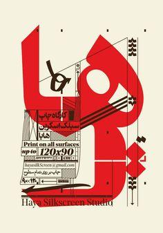 Studio Tehran #arabicTypography #arabic #typography