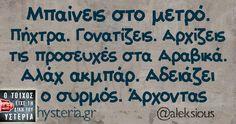 Θέλεις να διαβάσεις τις καλύτερες ατάκες της εβδομάδας (14 - 20 Φεβρουαρίου) συγκεντρωμένες σε ένα άρθρο; Ορίστε, στο πιάτο σου! Greek Quotes, Lol, Social Media, Sayings, Words, Instagram Posts, Funny Stuff, Humor, Greek Sayings