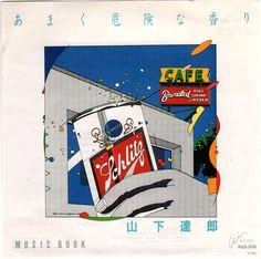 山下達郎 / あまく危険な香り (7'') MUSIC BOOK・シングルオンリー!吉田美奈子 - 室見川レコード [レコード・CDの通販・リサイクル・ショップ]