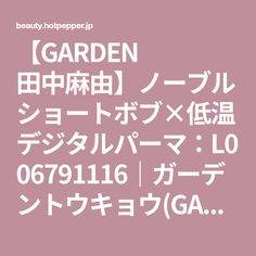 【GARDEN 田中麻由】ノーブルショートボブ×低温デジタルパーマ:L006791116|ガーデントウキョウ(GARDEN Tokyo)のヘアカタログ|ホットペッパービューティー