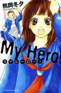My Hero! Manga ⭐️⭐️⭐️⭐️ - its been a month since she started high school and has noticed a strange guy hanging around her classroom and one day he confesses to her!
