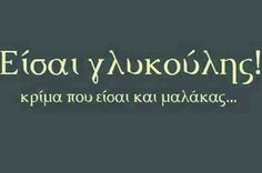 Κρίμα :p Greek Quotes, Just Kidding, Funny Moments, Talk To Me, Laugh Out Loud, I Laughed, Funny Quotes, Jokes, Wisdom