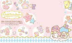 【2011.08.10】【Sweet】★Little Twin Stars★