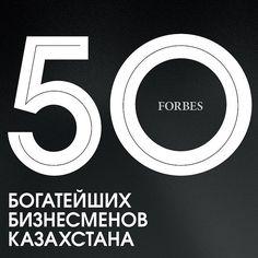 Журнал Forbes Kazakhstan представляет главный рейтинг года. Активная ссылка в Био #forbes #forbeskazakhstan #forbeskz