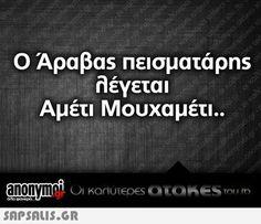 αστειες εικονες με ατακες Funny Greek Quotes, Funny Quotes, Favorite Quotes, Best Quotes, Word 2, Funny Times, Clever Quotes, Have A Laugh, True Words