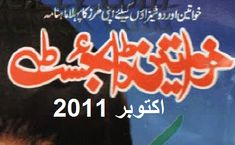 Khawaten Urdu Digest for October 2011, read online or download free, with following stories.