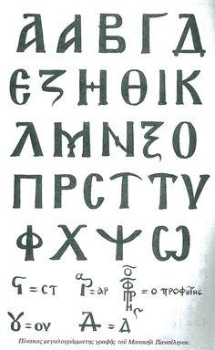 Calligraphy Letters Alphabet, Handwriting Alphabet, Byzantine Icons, Byzantine Art, Religious Images, Religious Art, Greek Font, Voynich Manuscript, Ancient Alphabets