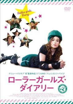 ローラーガールズ・ダイアリー [DVD]:Amazon.co.jp:DVD