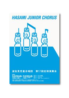 Hasami Children's Chorus Foundation (波佐見児童合唱団) 2009, Junichi Hayama