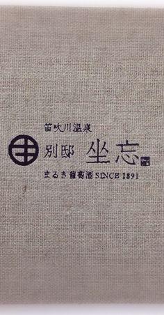 粋々メニューブックセットのメニュー表「麻茶-B5」に箔押しロゴ印刷でお使いの坐忘リゾート 茶料理懐石まる喜 様。趣のあるカバーになりました。