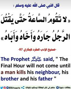 Oh Allah, Man Kill, Peace Be Upon Him, Prophet Muhammad, Hadith, Islamic, Sayings, Lyrics, Quotations