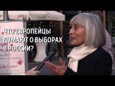 Что европейцы думают о выборах в России? [Часть 2]