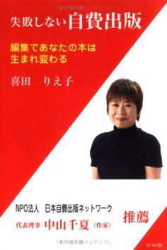 失敗しない自費出版  編集であなたの本は生まれ変わる   喜田 りえ子 http://www.amazon.co.jp/dp/4860001435/ref=cm_sw_r_pi_dp_YqWAvb10Z6KN8