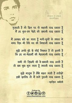 Poetry Hindi, Hindi Words, My Poetry, Poetry Quotes, Words Quotes, Motivational Poems, Inspirational Poems, Mixed Feelings Quotes, Good Thoughts Quotes