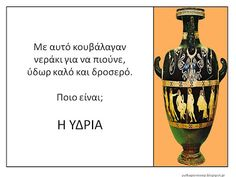 ΑΙΝΙΓΜΑΤΑ ΜΕ ΑΓΓΕΙΑ Greek Mythology, Special Education, Vodka Bottle, Projects To Try, Perfume Bottles, School, Blog, Perfume Bottle, Schools