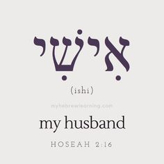 My name in Greek means husband. Hebrew Words, Hebrew Bible, Ancient Hebrew Alphabet, Learn Hebrew, Torah, Bible Verses, Hebrew Tattoo, Alphabet Names, Lettering